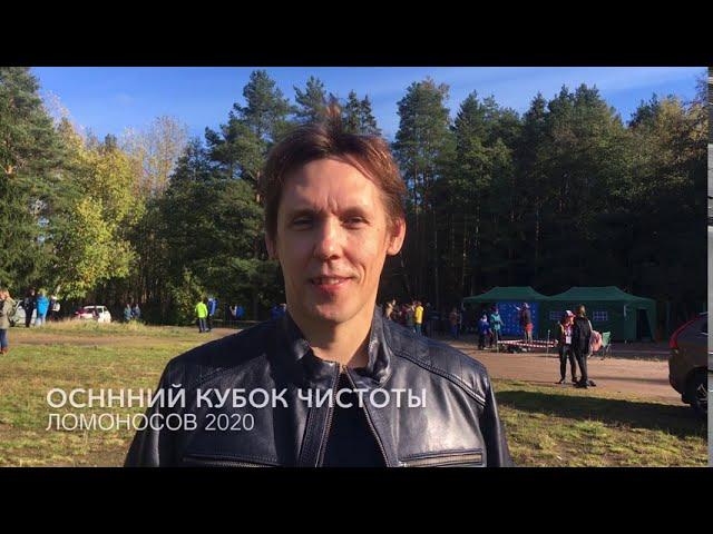 Осенний Кубок Чистоты