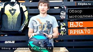 hJC RPHA 70 обзор мотошлема от мотомагазина Ekipka.ru