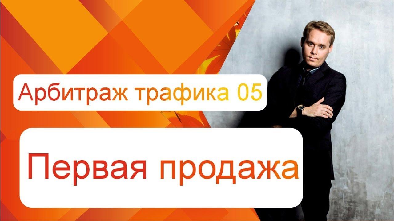 Арбитраж трафика 05 / Первая продажа / Максим Шарабрин