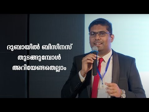 How To Start Business In Dubai.. Riyaz Kilton's Malayalam Presentation