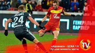 «Арсенал» - ЦСКА 1:0. Лучшие моменты матча