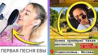 ПЕСНЯ ЕВЫ МИЛЛЕР / БИНЕТ СЕРДЦЕЕДКА КРИДА? / НОВАЯ ВЕДУЩАЯ / XO NEWS