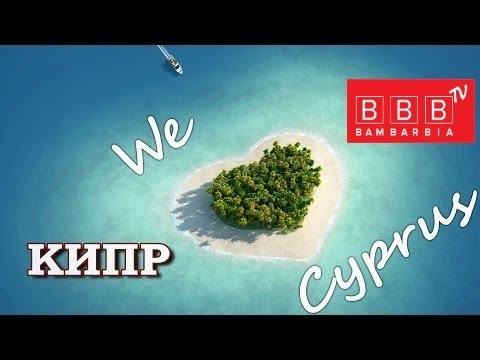 Отдых на Кипре - пляжи Лимассола, Пафоса, Ларнаки, Айя-Напы. Горящие туры, цены, как поехать на Кипр