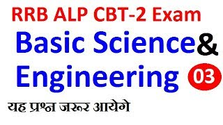 RRB ALP CBT-2 Basic Science & Engineering Class-3, RRB ALP & Technician CBT-2 Syllabus, Books, Trade
