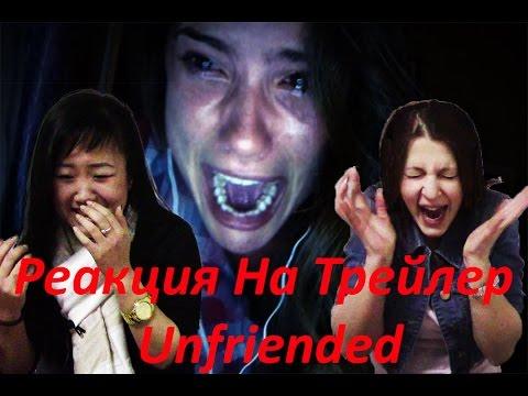 Реакция Молодежи на Трейлер Убрать из Друзей (Unfriended Trailer Сверхъестественное в сети)