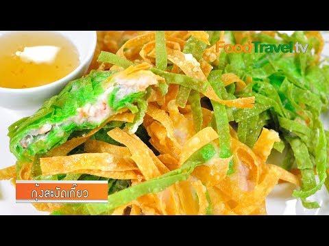 กุ้งสะบัดเกี๊ยว (เกี๊ยวกุ้งทอด) Fried Shrimp Wonton