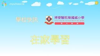 Publication Date: 2020-09-20 | Video Title: 博愛醫院陳國威小學 - 在家學習