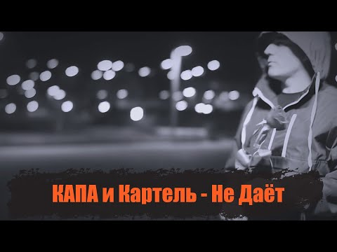 Томагавки Маниту (ex Капа и Саша  Картель ) - Не Даёт (Official  Video)