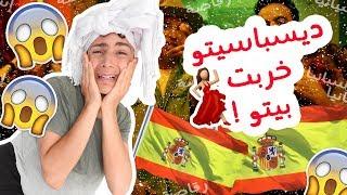 آثار ديسباسيتو | حكيت لبناني !