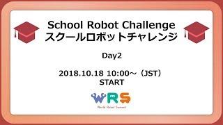 School Robot Challenge Day2 (October 18, 2018)/スクールロボットチャレンジ 2日目