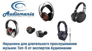 лучшие наушники для длительного прослушивания музыки: Топ-5 от экспертов Аудиомании