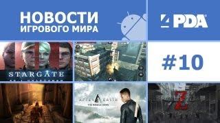 Новости игрового мира Android - выпуск 10 [Android игры]