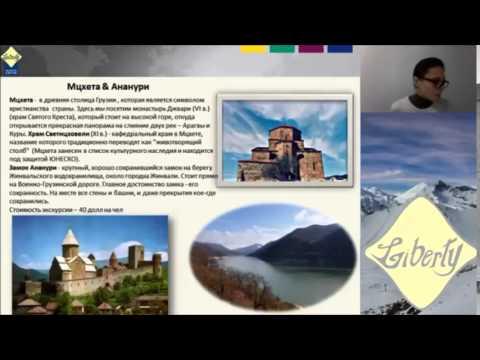 Ski Resort Presentation - Liberty Georgia