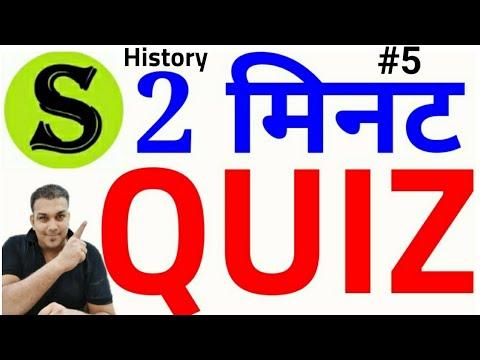 daily-quiz-|-2-minute-confidence-booster-|-mcq-gk-|-history-pyq-#5