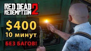 RED DEAD REDEMPTION 2 - БАГ НА ДЕНЬГИ! - БЕСКОНЕЧНОЕ ЗОЛОТО!