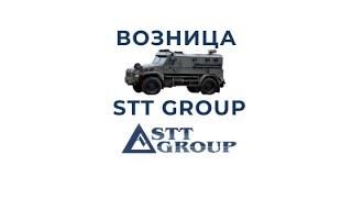 ВОЗНИЦА – STT GROUP I Российская техника I Обнаружение СВУ