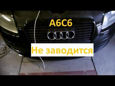 Audi А6С6 не заводится спорадически