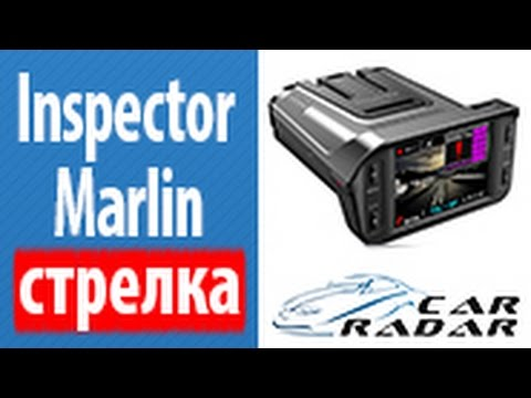 Inspector Marlin.  Стрелка-СТ vs Inspector Marlin