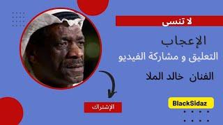 الفنان القدير خالد الملا - الا يا قمري الوادي