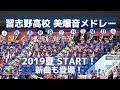 習志野高校「美爆音」メドレー2019夏START!新曲も登場!(千葉県高校野球応援シリーズ2019)