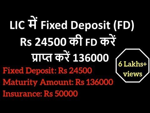 Single Premium Endowment Plan 817 | Fixed Deposit + Insurance | 6 times return at maturity | Part 2