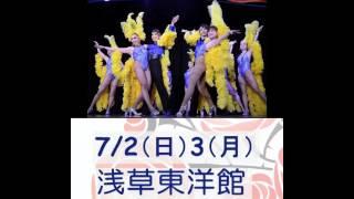 7月公演の宣伝動画です!