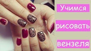 Учимся рисовать вензеля | Дизайн ногтей | Alena Serkova(Выписывать на ногтях красивые вензеля – это целое искусство, позволяющее создавать оригинальные рисунки..., 2016-05-17T07:35:18.000Z)
