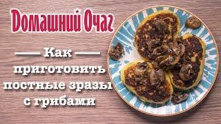 Постные картофельные зразы с грибами, рецепт вкусных зраз