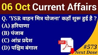Next Dose #573   6 October 2019 Current Affairs   Daily Current Affairs   Current Affairs in Hindi
