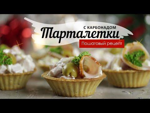 Рецепт вкусной закуски в тарталетках с карбонадом.