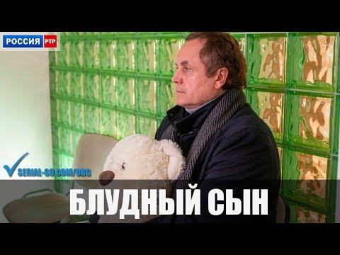 Сериал Блудный сын (2019) 1-8 серии фильм мелодрама на канале Россия - анонс