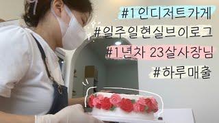디저트카페 23살 사장님의 일주일 | 하루매출 | 카페…