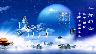 【中国传统节日】《七夕节的传说》牛郎织女