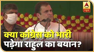 Bihar Polls 2020: क्या कांग्रेस को भारी पड़ेगा Rahul Gandhi का बयान?