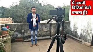 How i shoot my videos ? Manoj Dey setup 😁