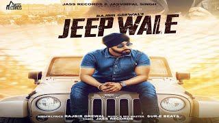 Jeep Wale | Releasing worldwide 13 07 2018 |Teaser| Rajbir Grewal | New Punjabi Song | Jass Records