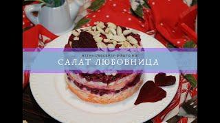 Салат любовница рецепт приготовления.