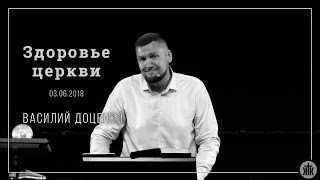 "Василий Доценко ""Здоровье церкви"" 03.06.2018"