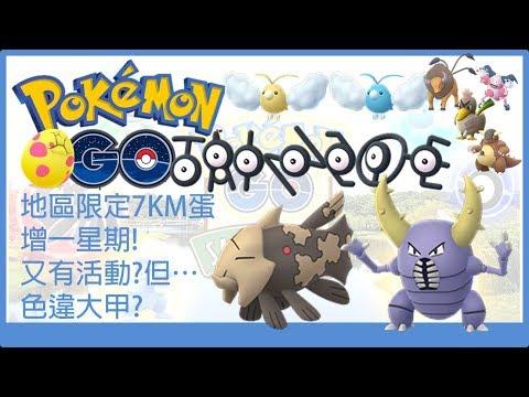 Pokemon go 地區限定7KM蛋增一星期!又有活動?但.....色違大甲? - YouTube