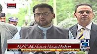 Hussain Nawaz media talk outside the Judicial Academy - 24 News HD