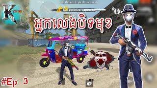 អ្នកលេងបិទមុខ / Chicken Dinner / Free Fire Khmer - TenKay -