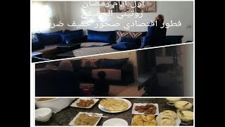 روتيني في شهر رمضان تحضير مائدة الافطار بدون إسراف و تبديرMy Ramadan Routine 2018