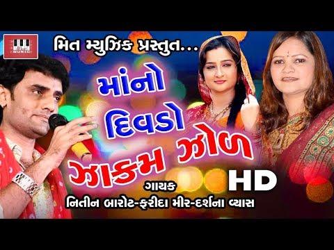 Maano Divdo Jhakamjhod | Nitin Barot | Farida Mir | Dashna Vyas | Non Stop Raas Garba