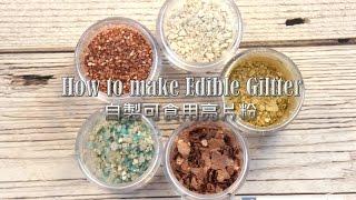 How to make edible glitter 自製可食用亮片粉