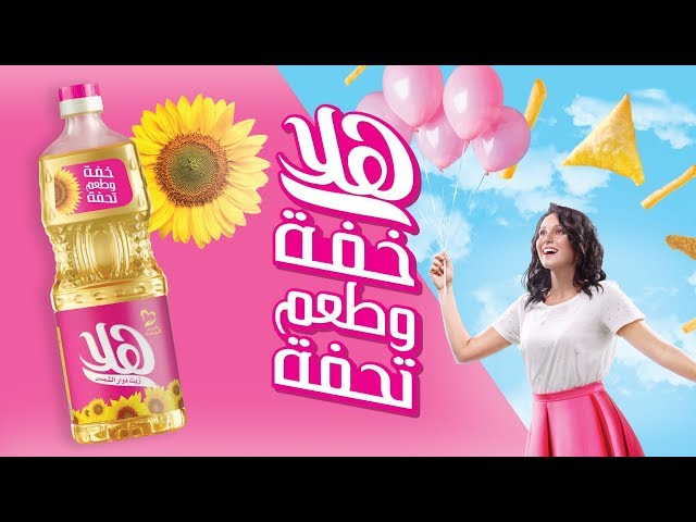 H'la Cooking Oil TVC 2018 - Balloon Cut / اعلان زيت هلا ٢٠١٨