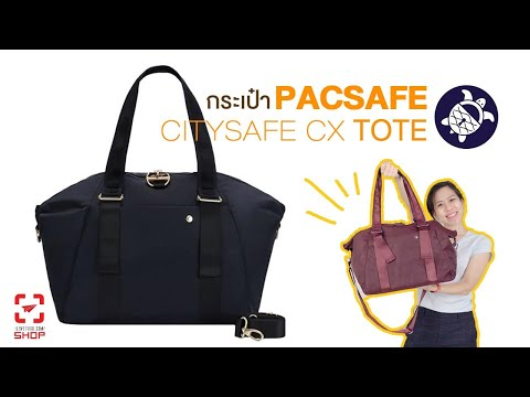 [SHOP] กระเป๋า Pacsafe Citysafe CX Anti-Theft Tote - วันที่ 09 Jun 2019