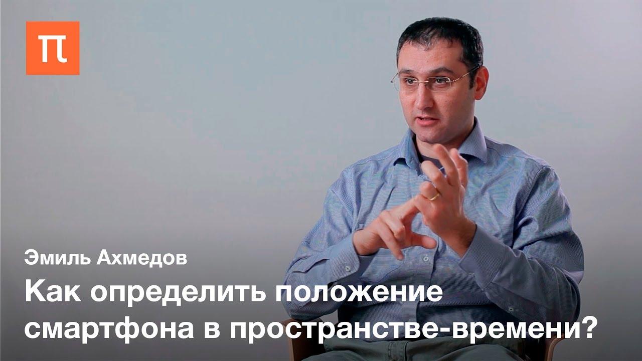 Картинки по запросу Принципы работы GPS и ГЛОНАСС — Эмиль Ахмедов