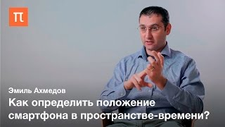 Принципы работы GPS и ГЛОНАСС — Эмиль Ахмедов