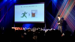 The way to change yourself, which is not known by adults | Yoshiki Ishikawa | TEDxKids@Chiyoda