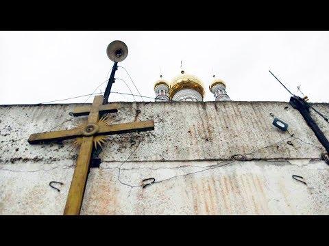 Тюрьма в монастырских стенах   НЕИЗВЕСТНАЯ РОССИЯ